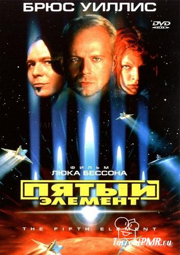 Пятый элемент / The Fifth Element (1997) HDRip-AVC