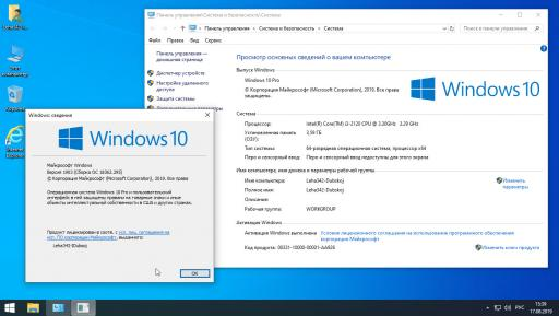 Windows 10 Pro VL 1903 (Anti-Spy Edition) [Build 18362.295] ( August 2019) (x64) (RUS) by ivandubskoj (16.08.2019) #0