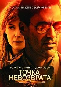 Точка невозврата / High Wire Act / 2018 / ДБ / BDRip